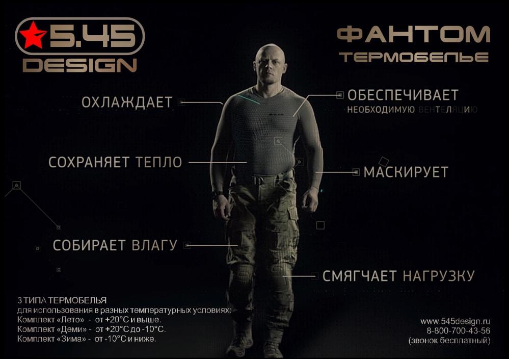5.45 Design | Термобельё Фантом