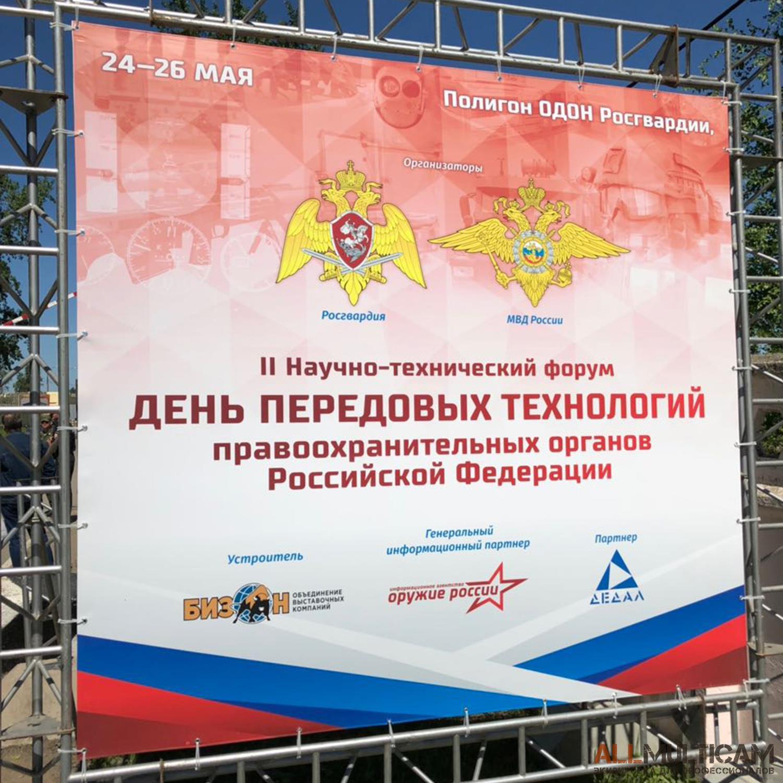 ень передовых технологий правоохранительных органов РФ 2018