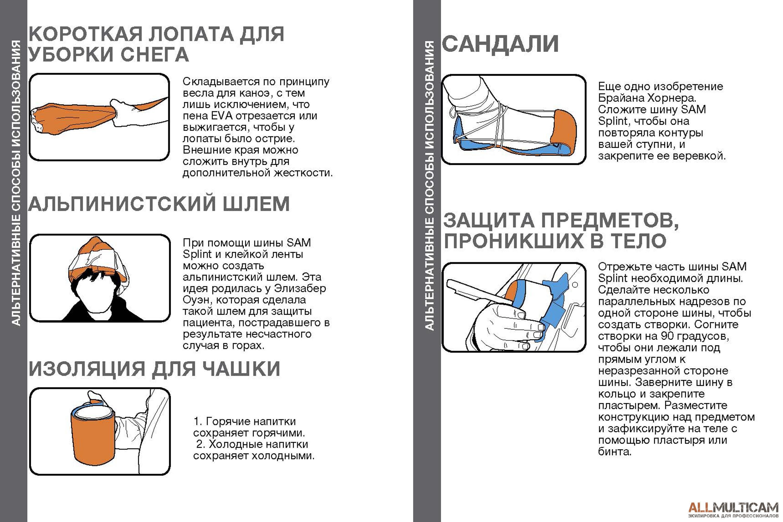 Лопата, щлем, сандали
