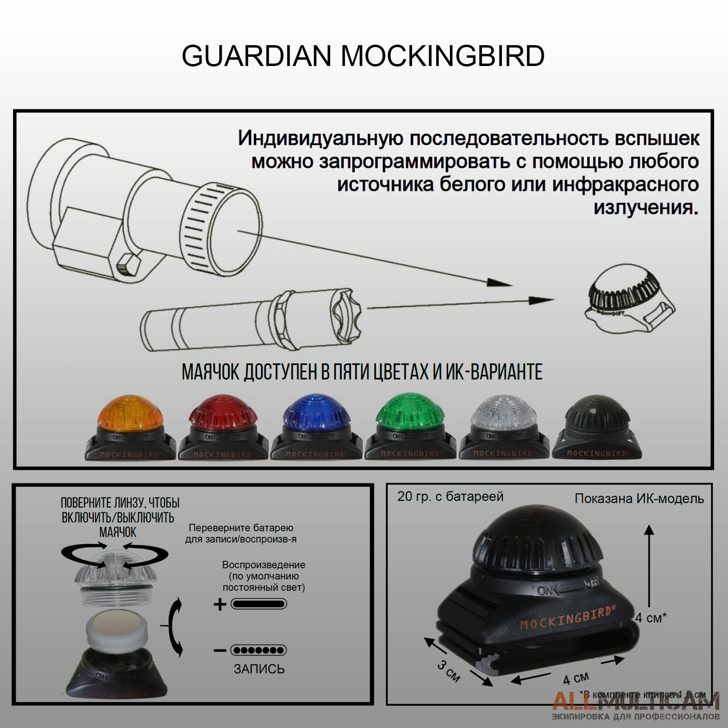 Маркер Guardian Mockingbird Adventure Lights