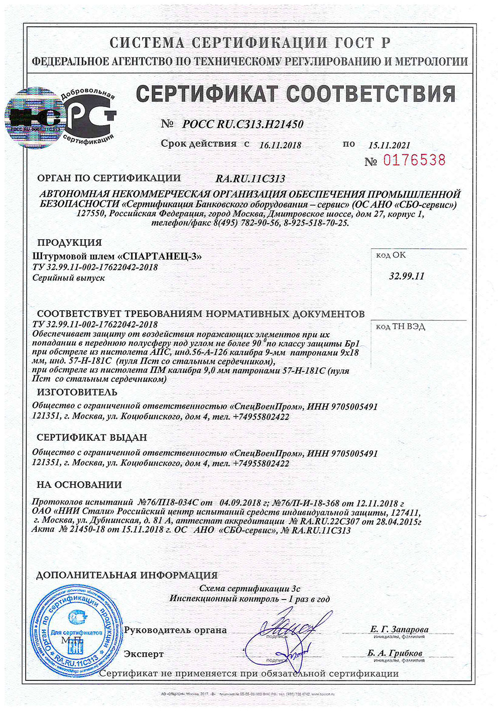 Сертификат Соответствия Спартанец-3