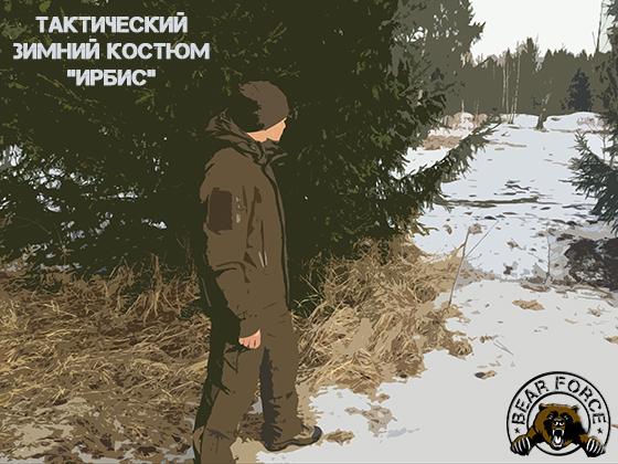 Bear Force готовит старт продаж нового современного зимнего костюма для специальных операций.