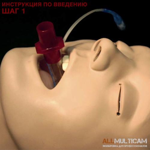 Устройство для дыхательных путей KING LT-D Инструкция шаг 1