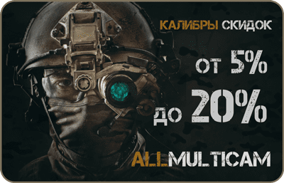 Бонусная программа Allmulticam