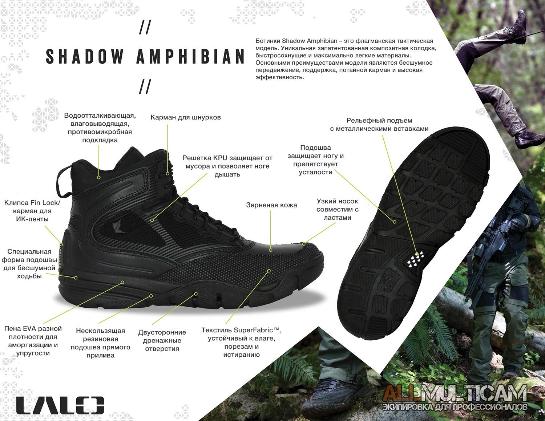 Особенности Тактические ботинки Shadow Amphibian  LALO