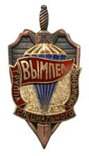 Символика подразделения Вымпел.png