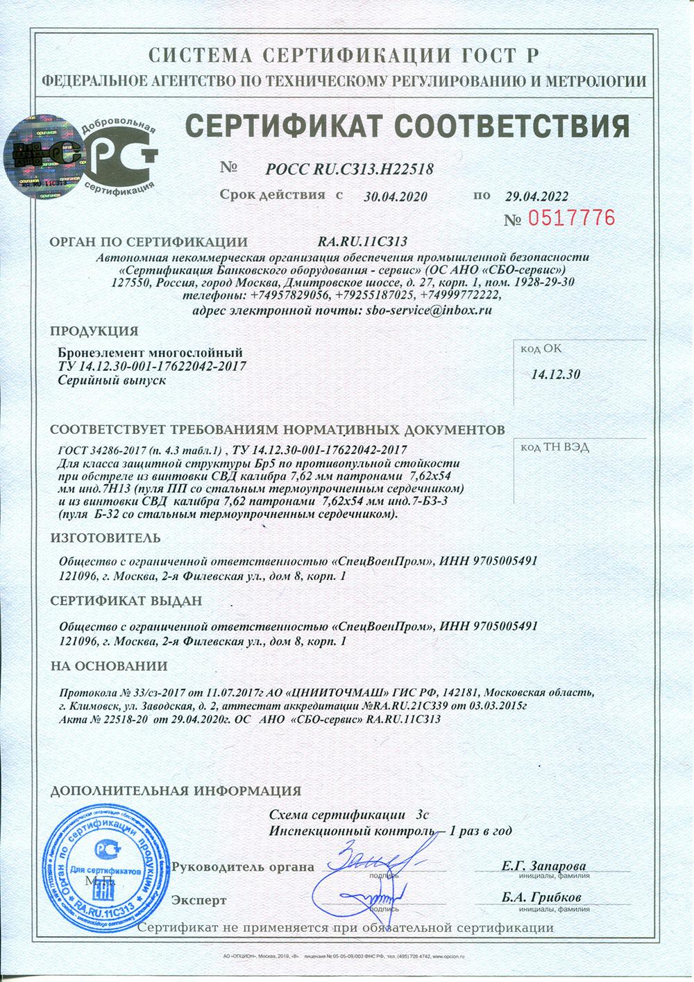 Сертификат соответствия на бронепластины 2020