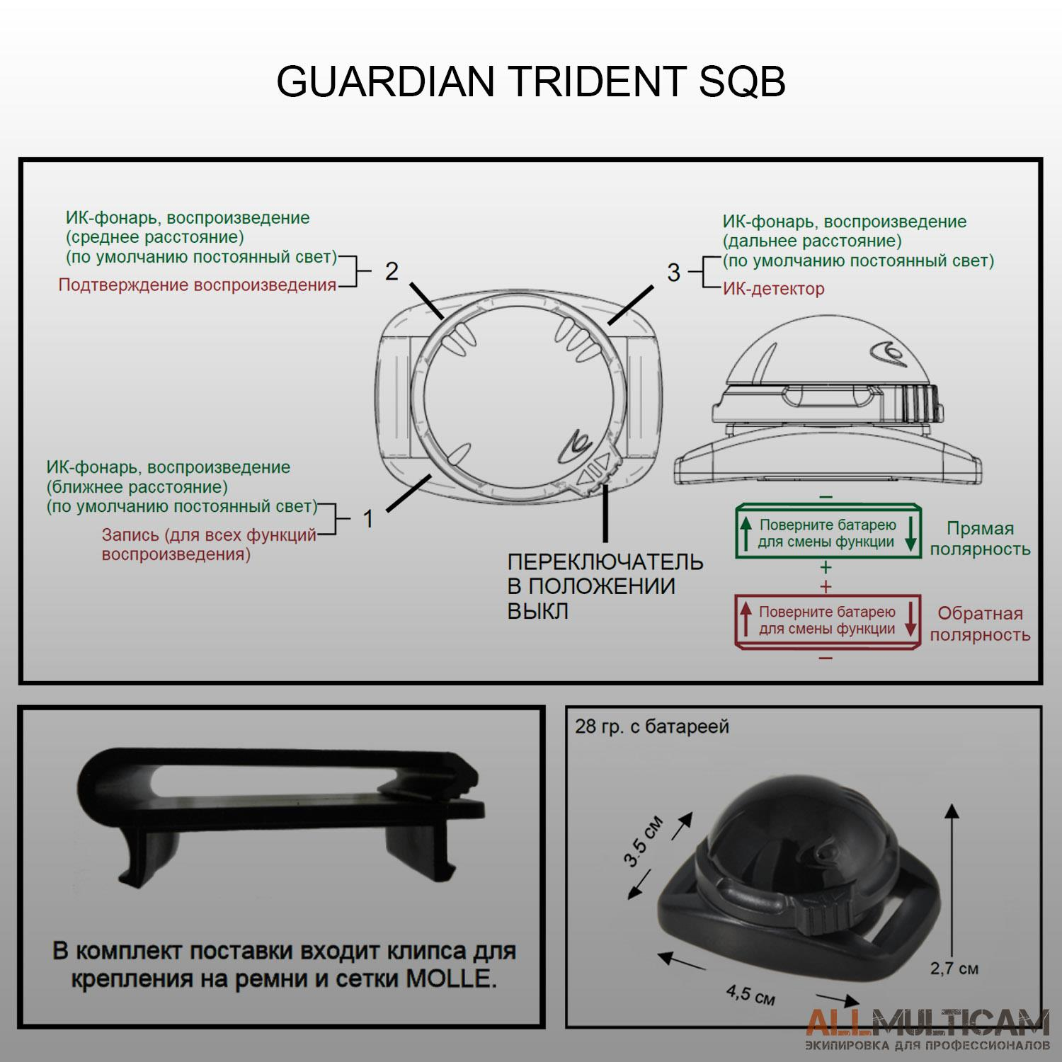 Маркер Guardian Trident Dual Spectrum Adventure Lights