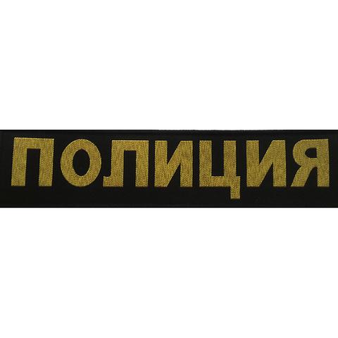 Шеврон ПОЛИЦИЯ – купить с доставкой по цене 690р