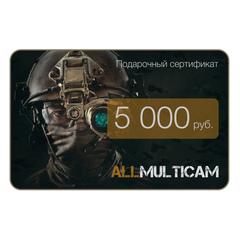 Подарочный сертификат номиналом 5 000 рублей
