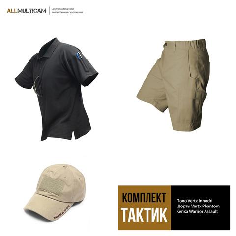 Комплект 'ТАКТИК' – купить с доставкой по цене 8 080р