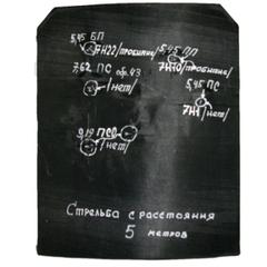 Бронеэлемент (материал высокомолекулярный полиэтилен) ГК