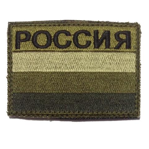 Шеврон в зелёно-коричневых тонах 'Россия' – купить с доставкой по цене 290р