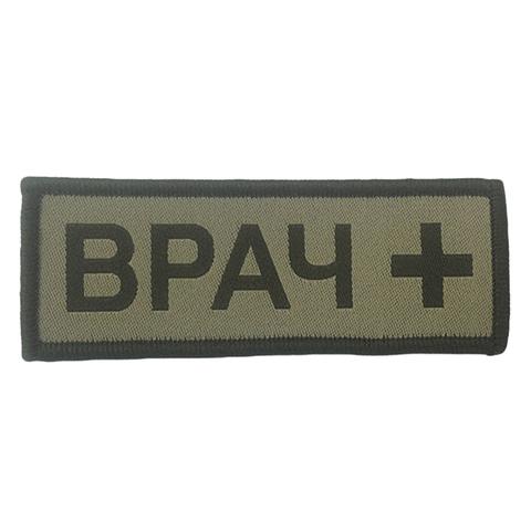 Шеврон Военного Медика – купить с доставкой по цене 290р