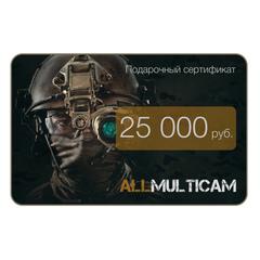 Подарочный сертификат номиналом 25 000 рублей