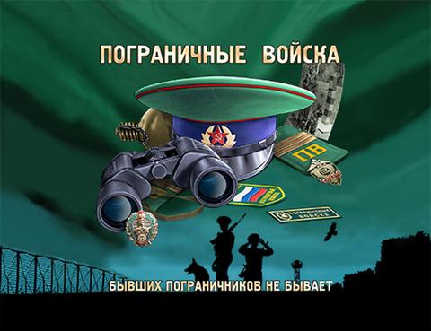 3D Магнит 'Пограничные Войска' – купить с доставкой по цене 105 р